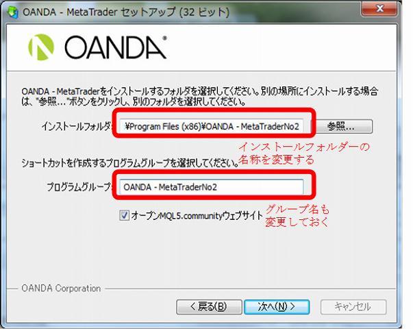 OANDA MT4インストール説明画面