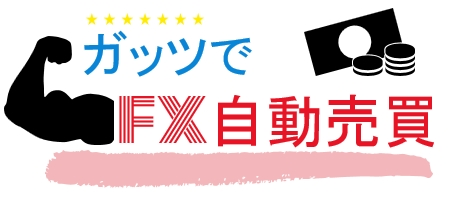 ガッツでFX自動売買
